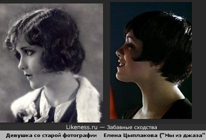 Елена Цыплакова похожа на девушку с фотографии