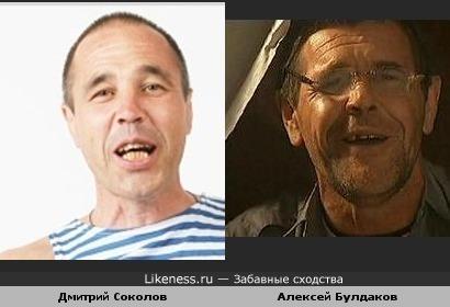 Дмитрий Соколов похож на Алексея Булдакова