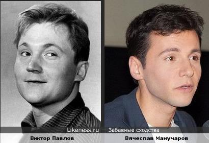 Вячеслав Манучаров похож на Виктора Павлова