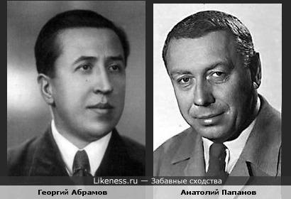 Георгий Абрамов похож на Анатолия Папанова