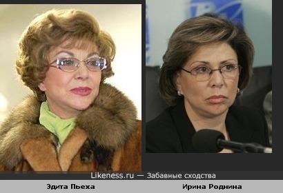 Эдита Пьеха и Ирина Роднина похожи