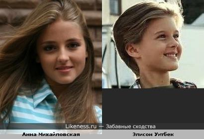 Анна Михайловская похожа на Элисон Уитбек