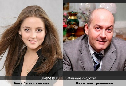 Анна Михайловская похожа на Вячеслава Гришечкина