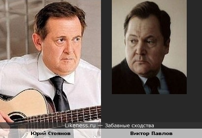 Юрий Стоянов похож на Виктора Павлова