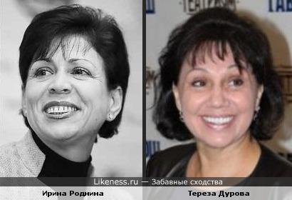 Ирина Роднина похожа на Терезу Дурову