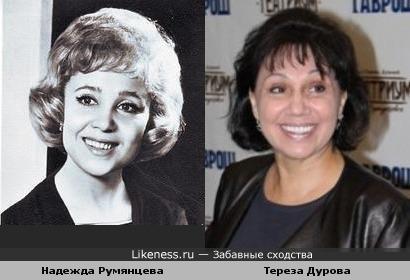 Надежда Румянцева и Тереза Дурова похожи