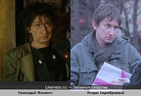 Геннадий Ялович похож на Игоря Серебряного