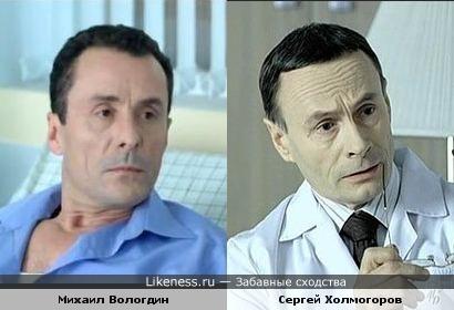 Михаил Вологдин и Сергей Холмогоров похожи