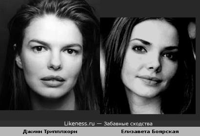 Джинн Трипплхорн и Елизавета Боярская похожи