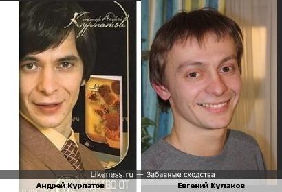 Андрей Курпатов и Евгений Кулаков