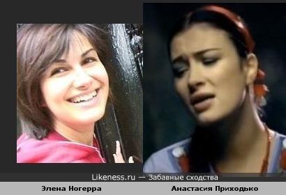 Анастасия Приходько похожа на Элену Нагерра