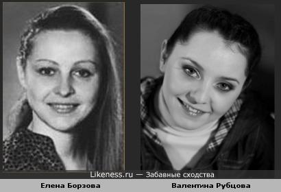 Валентина Рубцова и Елена Борзова похожи
