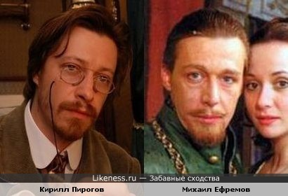 Кирилл Пирогов и Михаил Ефремов
