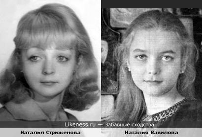 Наталья Вавилова похожа на Наталью Стриженову