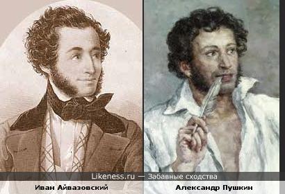 Пушкин и Айвазовский