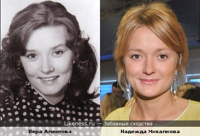 Вера Алентова и Надежда Михалкова показались похожими)