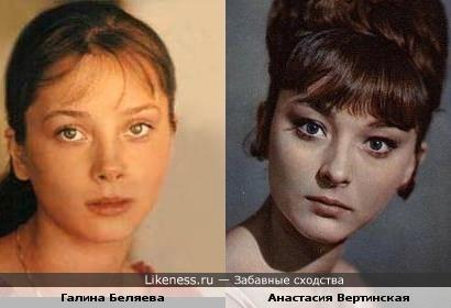 Анастасия Вертинская и Галина Беляева