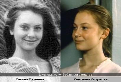 Галина Беляева и Светлана Смирнова