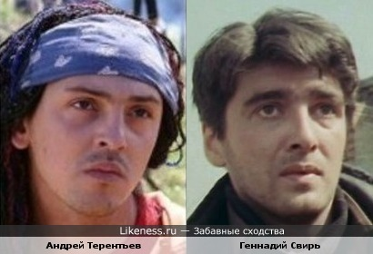 Андрей Терентьев и Геннадий Свирь
