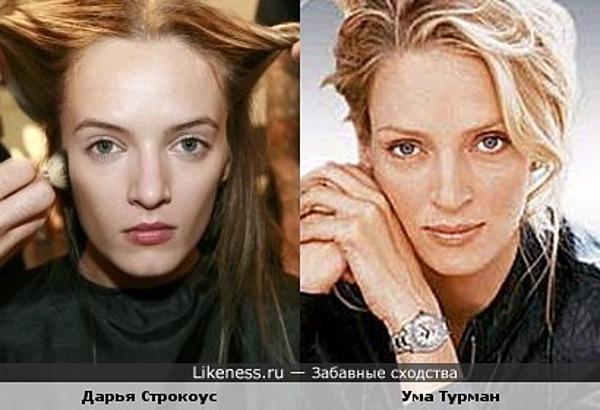 Ума Турман и Дарья Строкоус