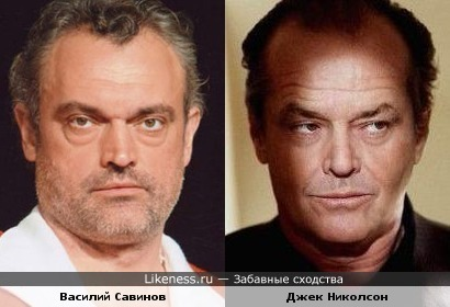 Василий Савинов и Джек Николсон