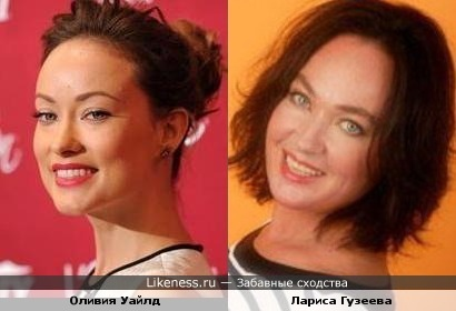 Лариса Гузеева и Оливия Уайлд