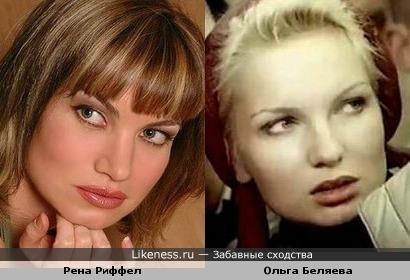 Рена Риффел и Ольга Беляева