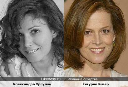 Александра Урсуляк напомнила Сигурни Уивер