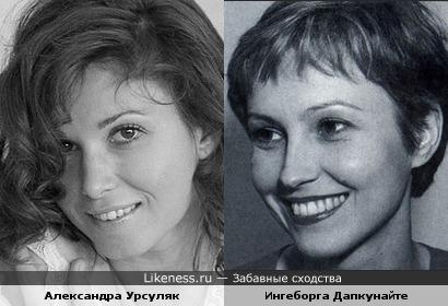Ингеборга Дапкунайте и Александра Урсуляк