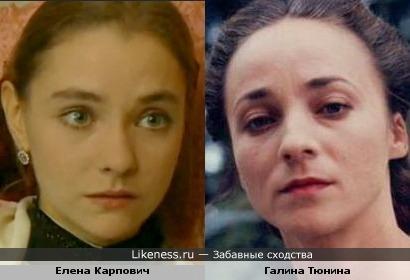 Галина Тюнина и Елена Карпович