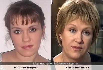 Ирина Розанова и Наталья Пикула