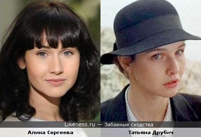 Татьяна Друбич и Алина Сергеева
