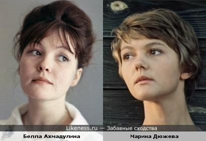 Белла Ахмадулина и Марина Дюжева