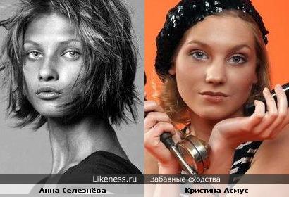 Кристина Асмус и Анна Селезнёва