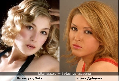 Ирина Дубцова и Розамунд Пайк
