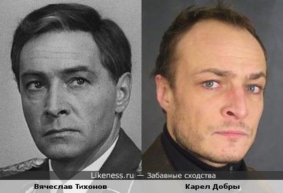 Вячеслав Тихонов и Карел Добры
