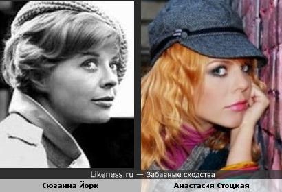 Анастасия Стоцкая и Сюзанна Йорк