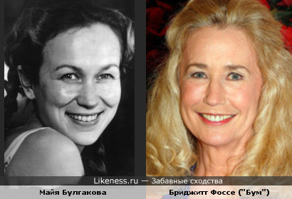 "Майя Булгакова и Бриджитт Фоссе (мама из фильма ""Бум"")"