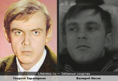 Георгий Тараторкин и Валерий Носик