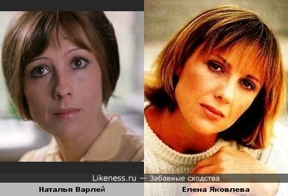 Наталья Варлей на этом фото напомнила Елену Яковлеву