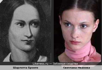 Светлана Иванова и Шарлотта Бронте