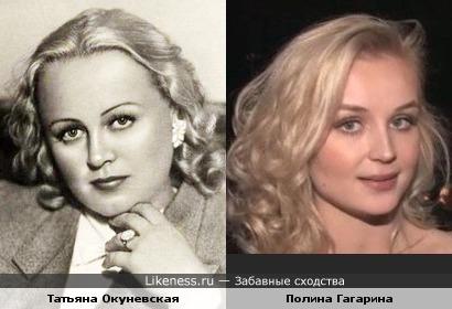 Татьяна Окуневская и Полина Гагарина