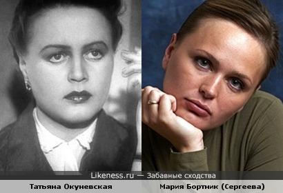 Татьяна Окуневская и Мария Бортник