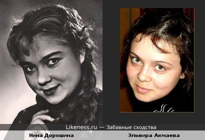 Нина Дорошина и Эльвира Акмаева