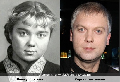 Сергей Светлаков и Нина Дорошина