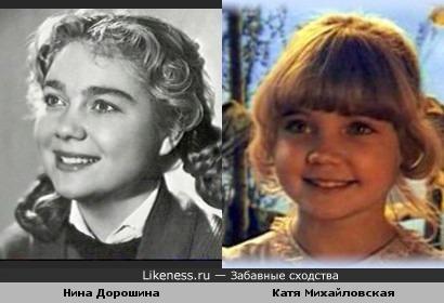 Катя Михайловская и Нина Дорошина