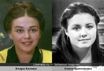 Елена Цыплакова и Клара Белова