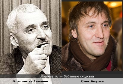 Константин Симонов и Олег Акулич