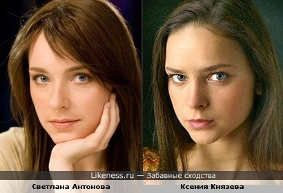 Светлана Антонова и Ксения Князева
