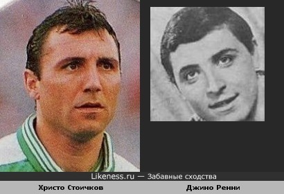 Христо Стоичков и Джино Ренни